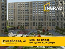 ЖК «Михайлова, 31». Скидки до 10% в августе! Квартиры от 5,5 млн руб. с